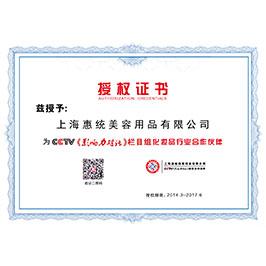 上海化妆品代加工